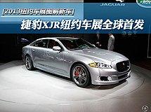 捷豹XJR高性能版