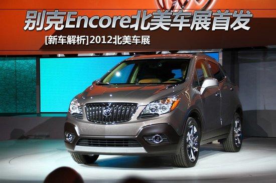 [新车解析]别克Encore北美车展全球首发