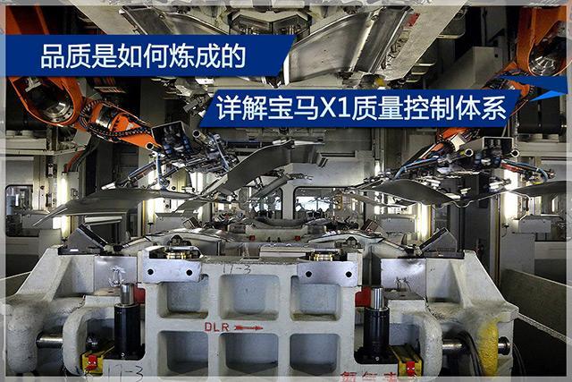 详解宝马X1质量控制体系 品质是如何炼成的