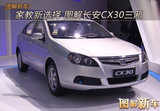 [图解新车]家轿新选择 图解长安CX30三厢