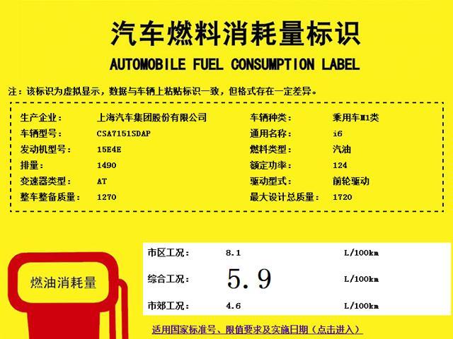 荣威i6明年4月份上市 搭两款增压发动机