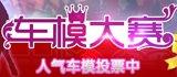 车模大奖_广州车展微博版_广州车展_2011广州车展_腾讯汽车