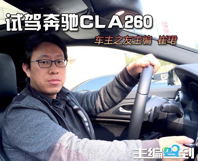 车主之友主编崔珺试驾奔驰CLA260 4MATIC