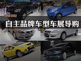 [车展导购]国货当自强 车展自主品牌车型导购