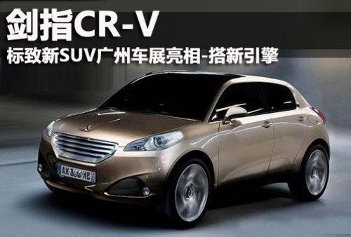 剑指CR-V 标致新SUV广州车展亮相-搭新引擎
