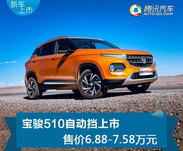 售6.88-7.58万元 宝骏510自动挡正式上市