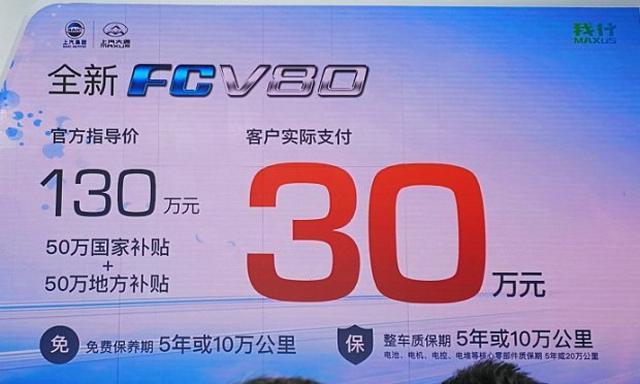 大通V80燃料电池车上市 补助后售价30万