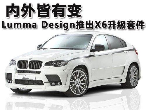 Lumma Design推出X6升級套件 内外皆有变