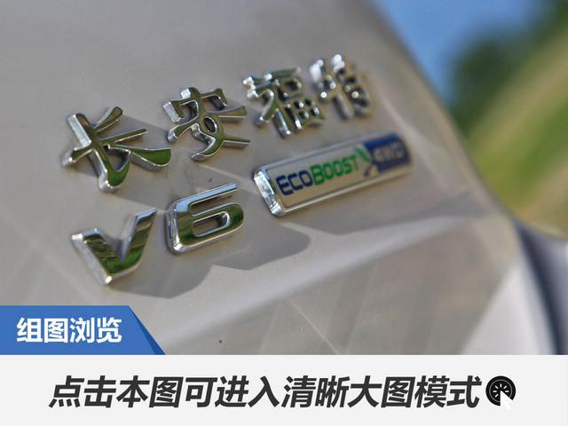 试驾福特锐界V6旗舰型 三大升级能都打动你?