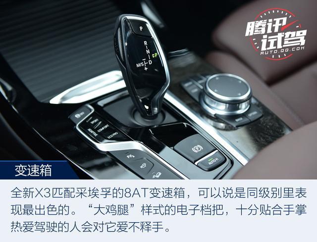 拒绝随波逐流 试驾宝马X3 xDrive25i