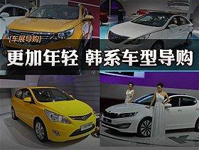 [车展导购]设计愈加年轻 车展韩系车型导购