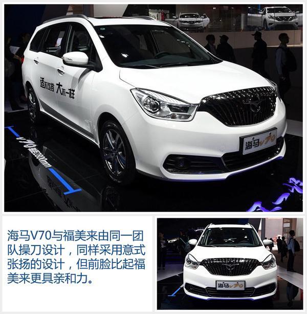一汽海马规划MPV-家族 未来将推4款新车