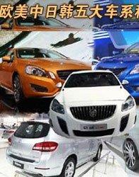 第10期:五大车企科技实力大比拼