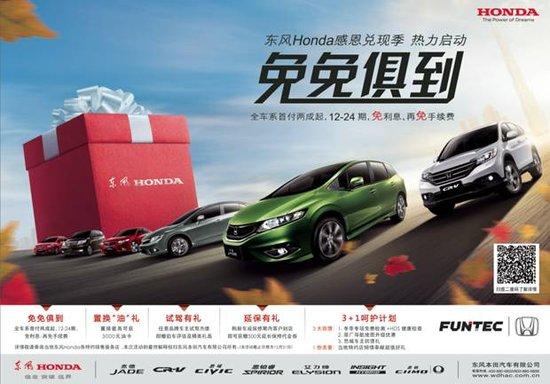 销量连创历史新高 东风Honda全车系年底冲刺