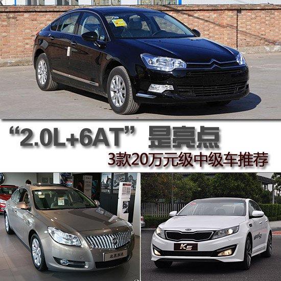 """3款20万元级中级车推荐""""2.0L+6AT""""是亮点"""
