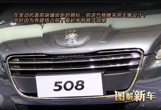[图解新车]对手新帕萨特 国产标致508亮相