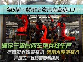 上海汽车荣威550:自主品牌数字化紧凑级车型