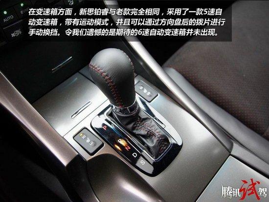 腾讯试驾2013款东风本田思铂睿 更佳人性化