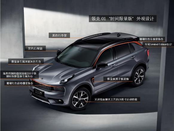 领克 01广州车展宣布正式开启抢订