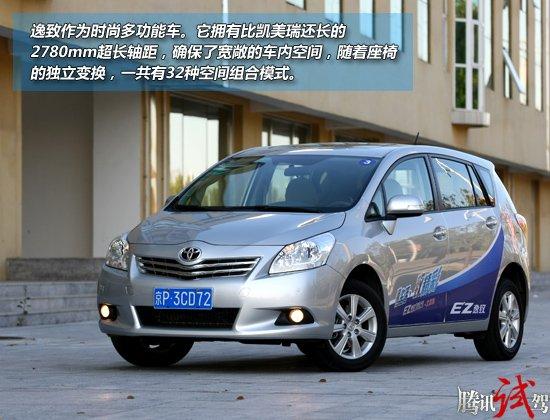 腾讯试驾广汽丰田逸致舒适家庭用车