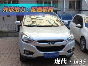 北京现代ix35:五星评价