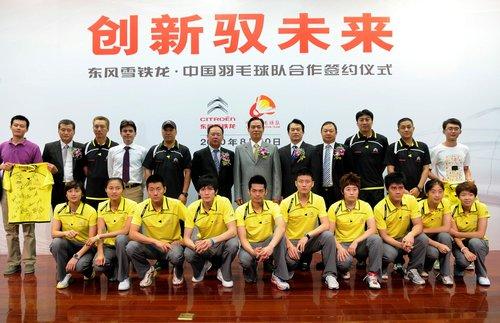 东风雪铁龙成为中国羽毛球队高级赞助商