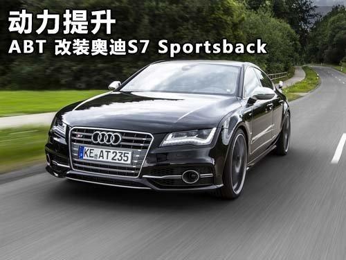 ABT改装奥迪S7 Sportsback版 动力升级