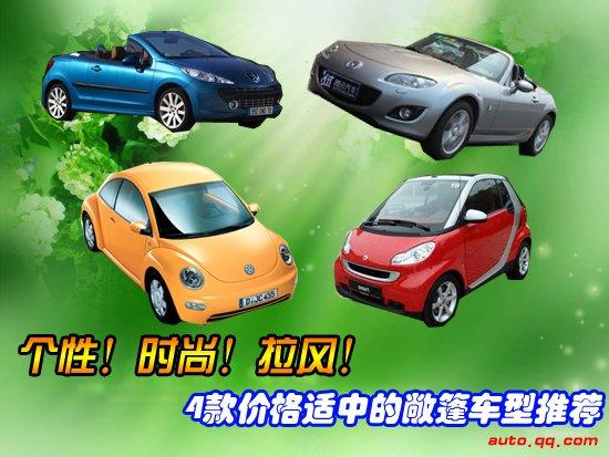 年轻个性之选 4款价格适中的敞篷车型推荐