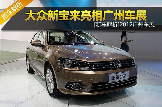 [新车解析]一汽-大众新宝来亮相广州车展