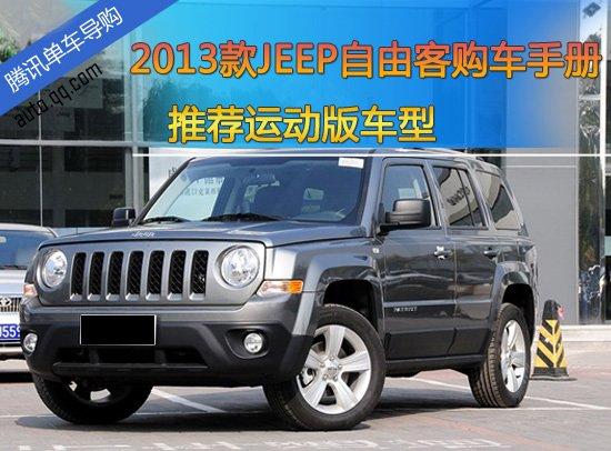 JEEP自由客购车手册 推荐运动版车型