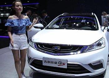 2016北京车展 吉利帝豪GS夺目亮相