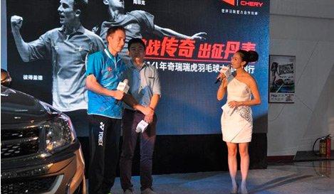 挑战传奇 出征丹麦――2014奇瑞瑞虎羽球大师中国行