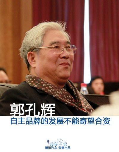 专访郭孔辉:自主品牌的发展不能寄望合资
