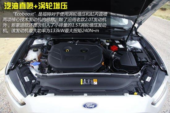 推荐GTDi200豪华型 福特新蒙迪欧购车手册