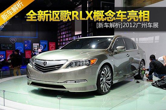 [新车解析]全新讴歌RLX概念车广州车展亮相