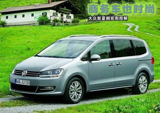 大众新一代夏朗官图图解 或广州车展上市