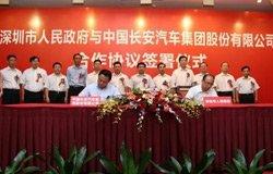 长安PSA合资项目落户深圳 产能预期20万