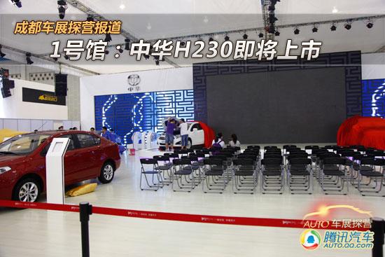 [成都车展探营]1号馆:中华H230即将上市