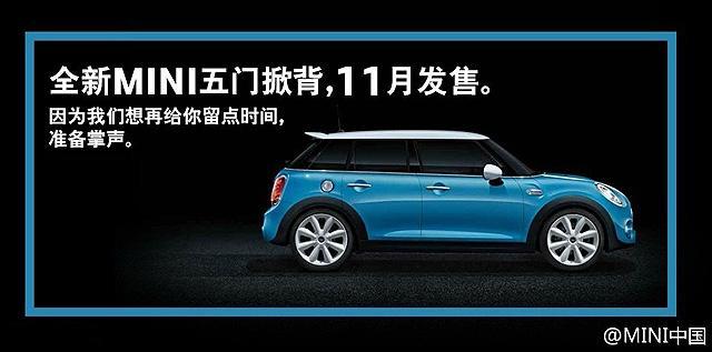 新一代MINI五门版将于11月上市 空间更大