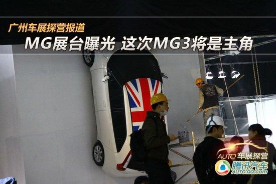 [车展探营]MG展台曝光 这次MG3将是主角