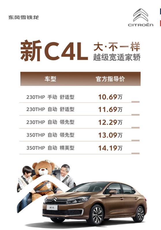 10.69万起 东风雪铁龙新C4L越级上市