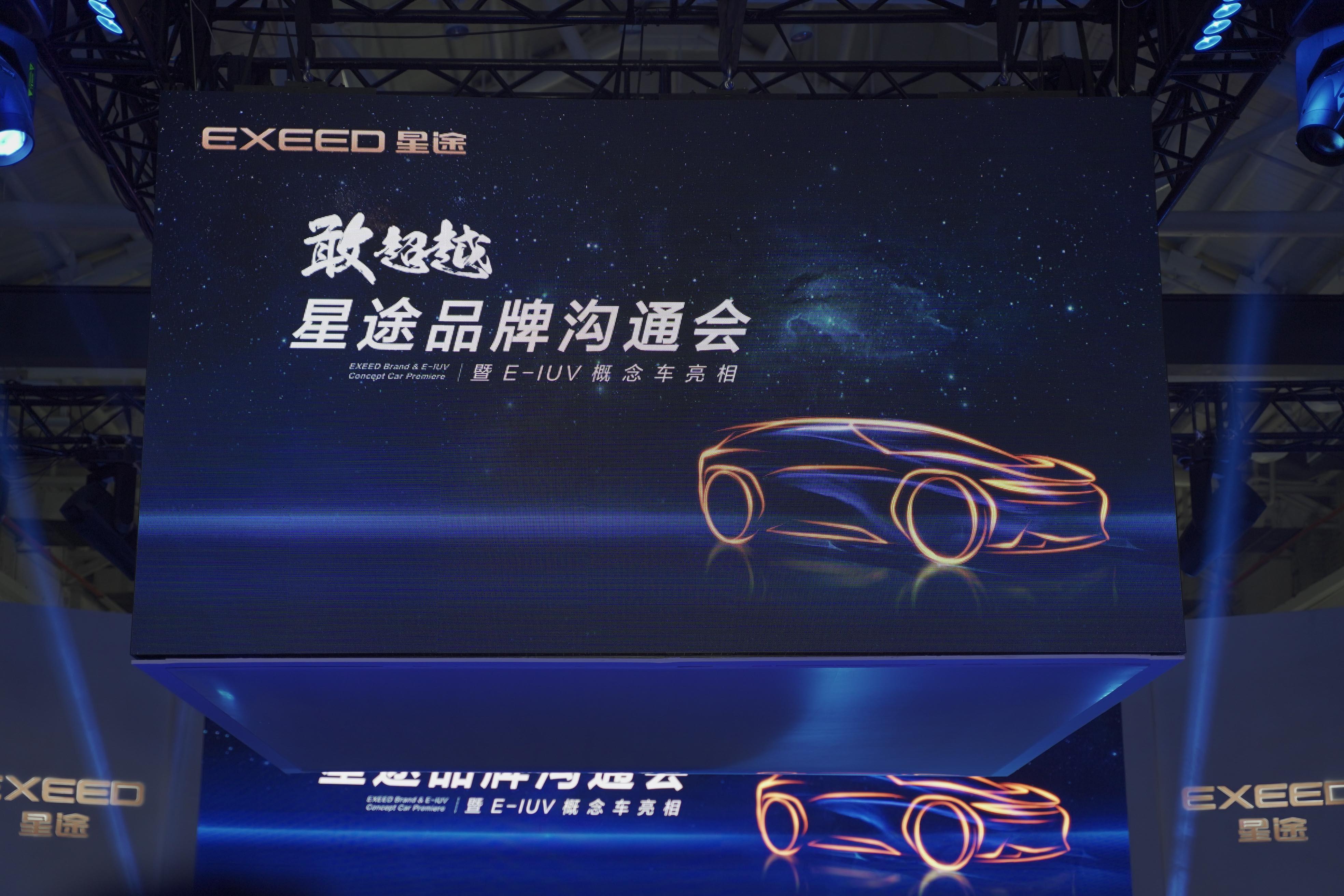EXEED星途品牌概念车 E-IUV亮相