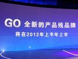 全新产品线品牌GO将在2012年上半年上市