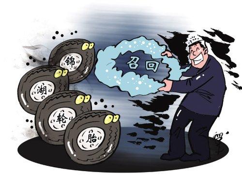 锦湖15日起召回30万轮胎 涉及整车达75000多辆