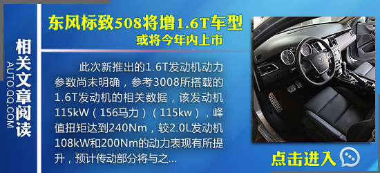 东风标致508智享版上市 售20.47-21.47万元