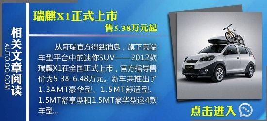 [国内车讯]瑞麒G2北京车展首发 或7月上市
