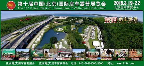第十届中国(北京)房车露营展开始筹备