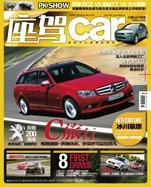《座驾》杂志首届年度汽车用品大奖评选
