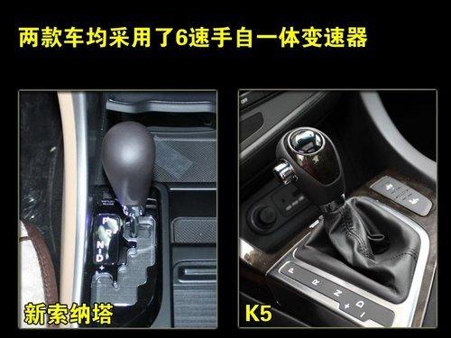 韩系中级轿车新标杆 新索纳塔PK起亚K5