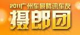 摄郎团_广州车展微博版_广州车展_2011广州车展_腾讯汽车